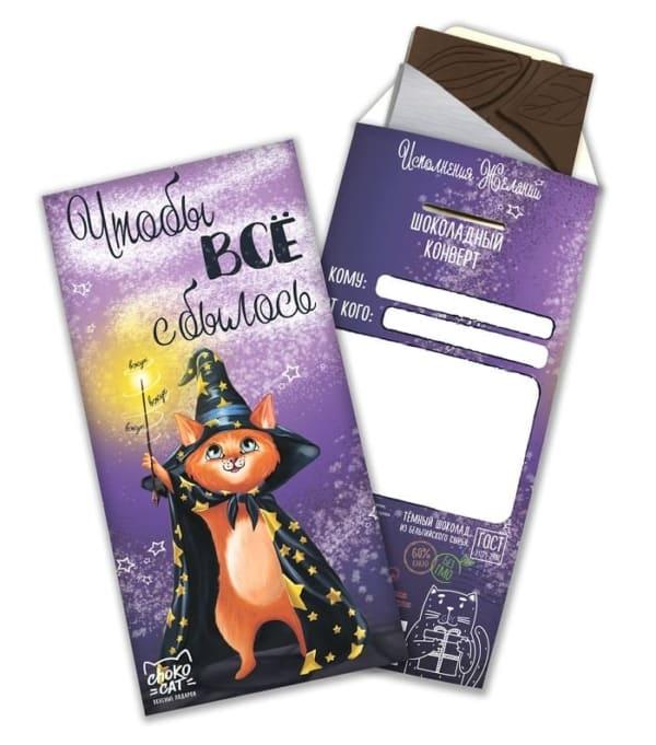 """Шоколадная открытка """"Чтобы Все Сбылось!"""""""
