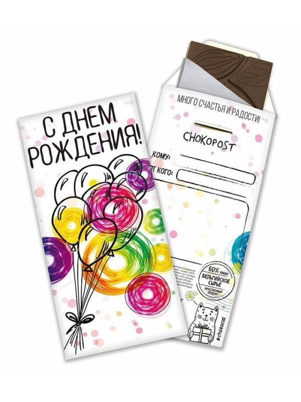 """Шоколадная открытка """" С Днем Рождения"""""""