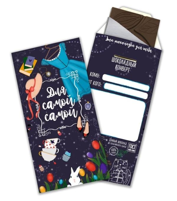 """Шоколадная открытка """" Для Самой Самой"""""""