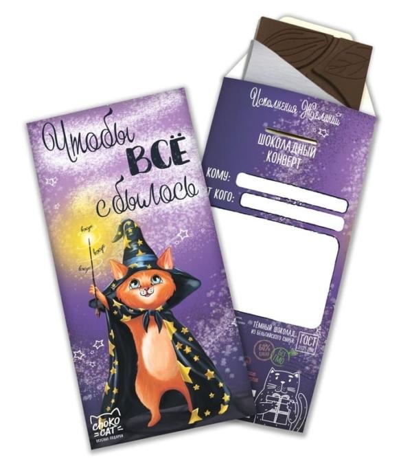 """Шоколадная открытка """"Чтобы всё сбылось"""""""
