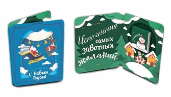 """Шоколадная открытка мини """"С новым годом"""""""