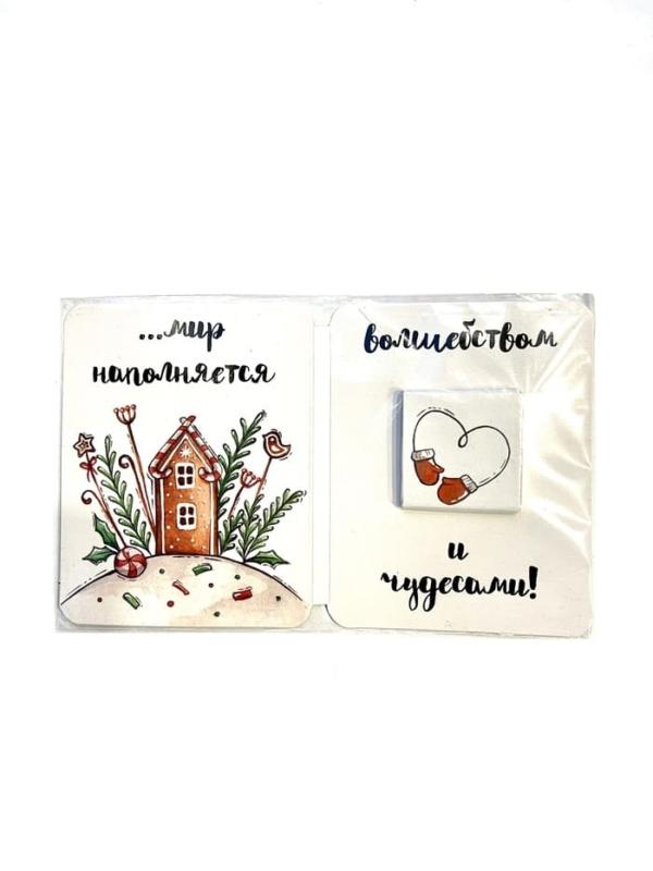 """Шоколадная открытка мини """"Мир наполняется"""""""