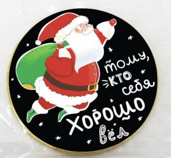 "Шоколадная медаль ""Дед мороз"""
